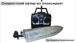 скоростной катер на радиоуправлении - новый корпус!
