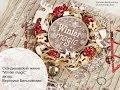 """Альбом """"Magic winter"""" в скандинавском стиле / Album """"Magic winter"""" in Scandinavian style."""