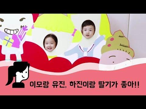 [고양삼송점] 딸기가 좋아 키즈까페 이용권(유효기간: 10/31까지)