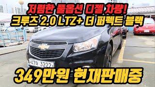 [판매완료~중고차프렌즈478] 크루즈 2.0 디젤 LT…
