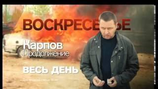 """Сериал """"Карпов"""" в воскресенье весь день 29 мая на РЕН ТВ"""