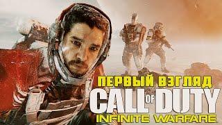 ПЕРВЫЙ ВЗГЛЯД ● Call of Duty: Infinite Warfare