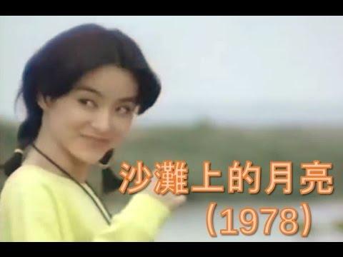 Love's Many Faces | 沙灘上的月亮 (1978)【 林青霞的第43部電影】【國語無字】