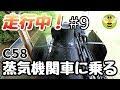 【モトブログ】C58形蒸気機関車(SL)で遊べる穴場スポット『走行中!』#9(聖通寺山~御供所公園)
