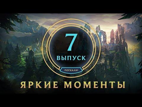 видео: Яркие моменты league of legends | Выпуск 7