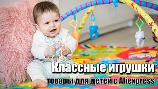 Развивающие ИГРУШКИ С АЛИЭКСПРЕСС и ТОВАРЫ ДЛЯ ДЕТЕЙ Мягкая книжка / детская посуда / резиновые мячи