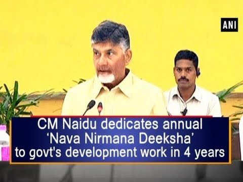 CM Naidu dedicates annual 'Nava Nirmana Deeksha' to govt's development work in 4 years