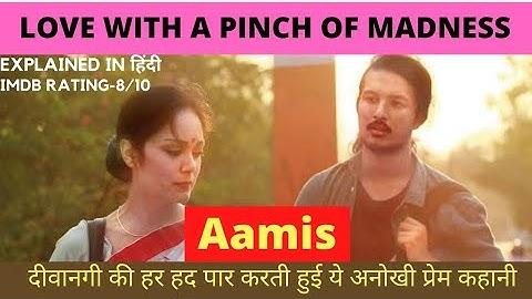 Aamis Full Movie Download filmyzilla, filmywap 480p, 720p Watch Online
