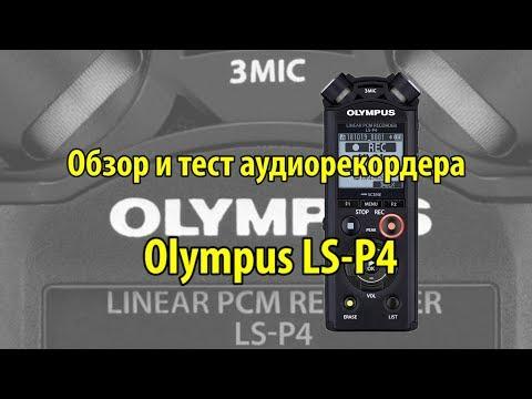 Аудиорекордер Olympus LS-P4 - обзор и тест