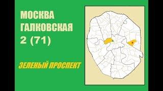 071. Москва Галковская №2. Зеленый проспект