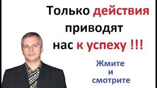 Только действия приводят нас к успеху!!! - Евгений Андреев и Pro100Profit от Vallt Group