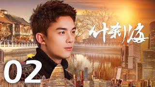 【INDO SUB】Shi Cha Hai ❤ 什刹海 ❤ EP02 Liu Pei Qi, Lian Yi Ming, Cao Cui Fen, Gabrielle Guan