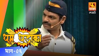 Dhum Dhadaka | धूम धडाका | Episode 06 | Comedy Skit 04 | Marathi Comedy Show | Fakt Marathi