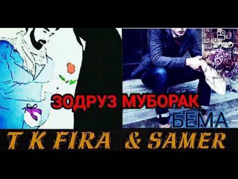 ЗОДРУЗ МУБОРАК___ T K G FIRA  & SAMER