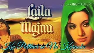 Koi pathhar se na mare Karaoke with lyrics | Lata Mangeshkar | Laila Majnu