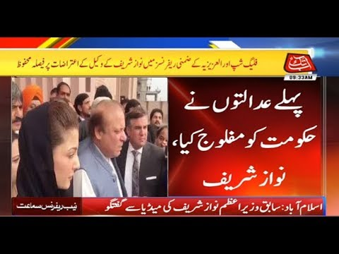 Ex-PM Nawaz Sharif Talks To Media After Appearing In AC