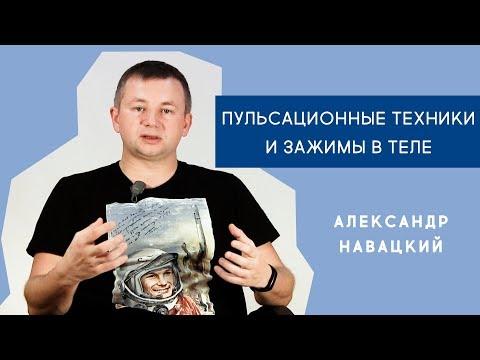 Пульсационные техники и зажимы в теле - Александр Навацкий
