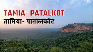 Tamia- Patalkot | तामिया - पातालकोट के विहंगम नज़ारे