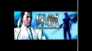 Have Sword Will Travel (1969) Shaw Brothers **Official Trailer** 保鏢