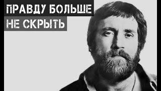 Кем оказался Высоцкий по национальности: Вы удивитесь!