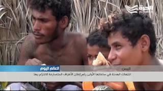 اليمن: انتهاك الهدنة في ساعاتها الأولى رغم إعلان الأطراف المتصارعة الالتزام بها