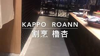 割烹櫓杏koppo roann - Gathering   踏進這間店有太多地方吸引我了。無...