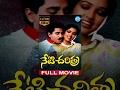 Neti Charitra Full Movie | Suman, Gautami, Suresh | Muthyala Subbaiah | Smt. Saradha Reddy