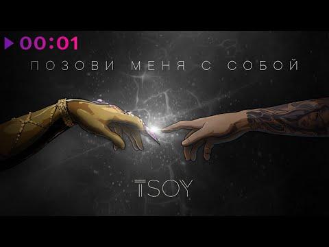 TSOY - Позови меня с собой | Official Audio | 2020
