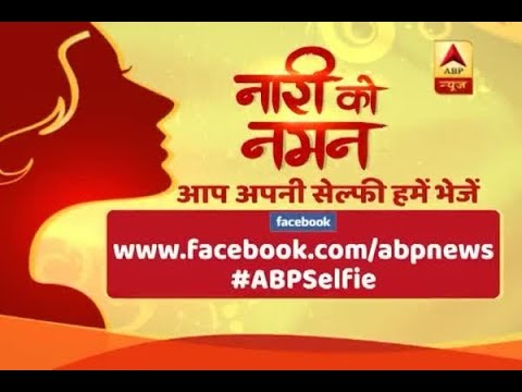 Send your selfie with #ABPSelfie to celebrate Women's Day with our special coverage Naari Ko Naman