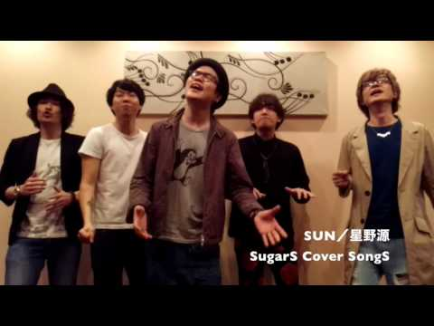 SUN/星野源(SugarS Cover SongS)