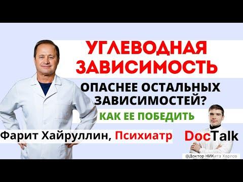 УГЛЕВОДНАЯ ЗАВИСИМОСТЬ - опыт ПСИХИАТРА! Безуглеводная диета и кетоз в психиатрии. Фарит Хайруллин