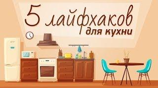Подборка лайфхаков [Рецепты Bon Appetit]