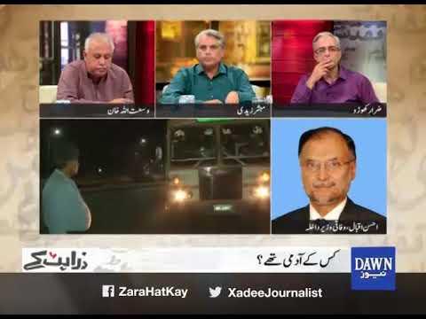 Zara Hat Kay - 04 October, 2017  - Dawn News
