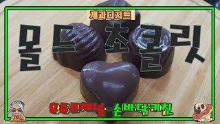 2018년 제과디저트실기 영상-몰드 초콜릿 만들기(슬라이드보기)