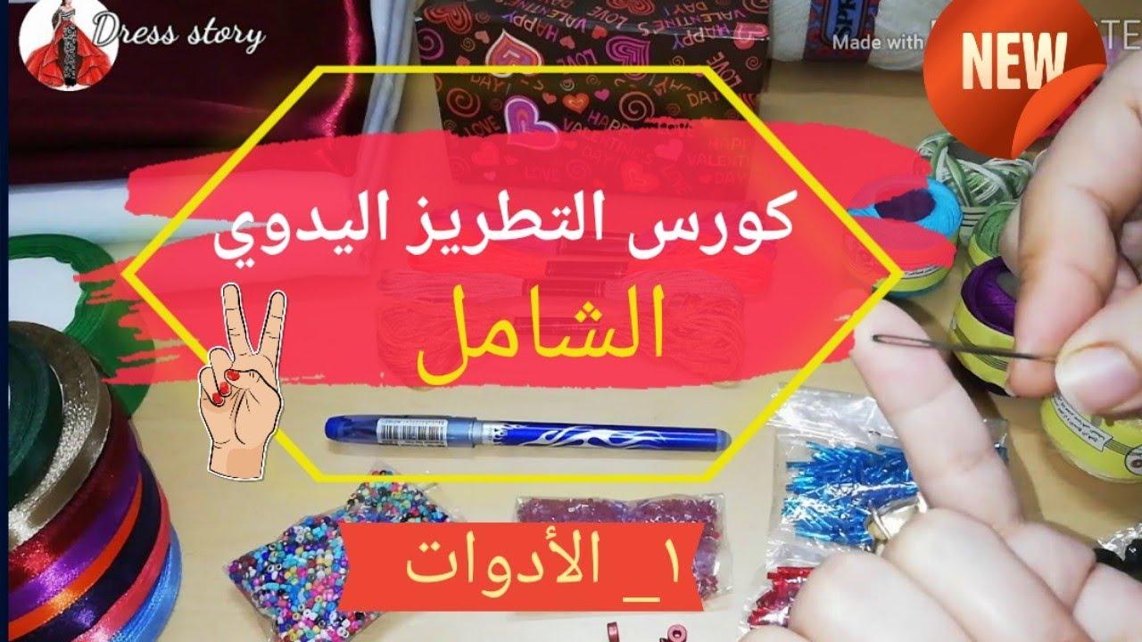 كورس التطريز الشامل خيط ساتان خرز الدرس 1 أدوات التطريز Explanation Of Embroidery Tools Youtube
