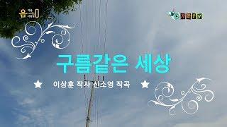 구름같은 세상-음악을 그리는 사람들 캠페인 송a cloudy world Campaign song