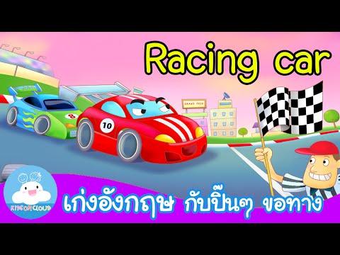 เก่งอังกฤษกับ ปิ๊น..ปิ๊น..ขอทาง EP.09 รถแข่ง : racing car by KidsOnCloud