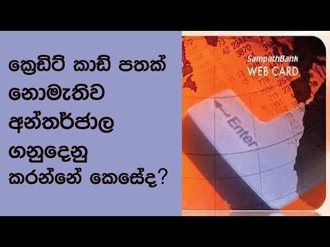 How to pay & buy online without a Credit Card in Sri Lanka?