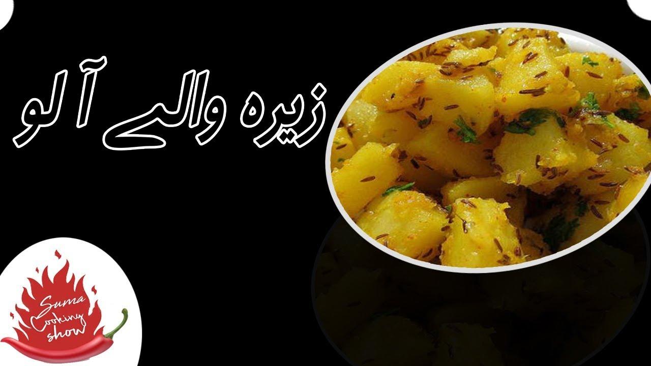 Aloo jeera recipe pakistani food recipes urdu hindi suma cooking aloo jeera recipe pakistani food recipes urdu hindi suma cooking show forumfinder Image collections