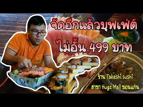 Japanese buffet 499 baht no time limited Takeshi sushi Hugz mall, Khon kaen: Yuki ท่องทั่วทีป