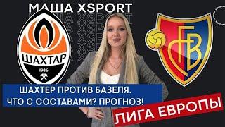 Шахтер Базель ОБЗОР МАТЧА ЛИГИ ЕВРОПЫ и ПРОГНОЗ МашаXSPORT 16