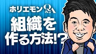 堀江貴文のQ&A vol.347〜組織を作る方法!?〜
