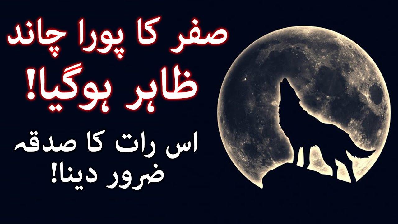 Safar Ka Full Moon Agaya Es Raat Ye Sadka aur Dua Zarur Pahrna Hazrat Shams Tabriz Chand Mehrban Ali
