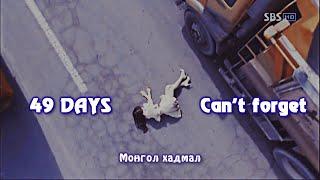 [MGL SUB] 49 Days OST   49 хоног киноны дуу МОНГОЛ ХАДМАЛ   МАРТАЖ ЧАДАХГҮЙ НЬ