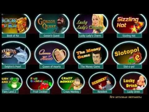 Азартные игры, казино онлайн, игровые автоматы
