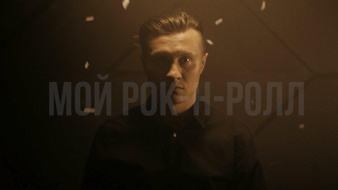 Би-2 - Мой Рок-н-ролл (RADIO TAPOK / Саша Капустина / Квашеная) Cover