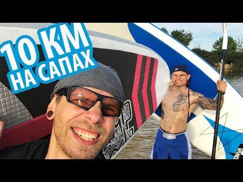 10 км по киевскому водохранилищу на SUP-борде!