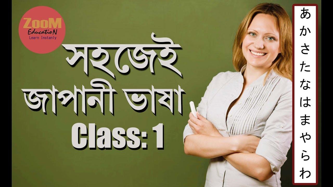 Learn Japanese Bangla - Lesson- 1 ||