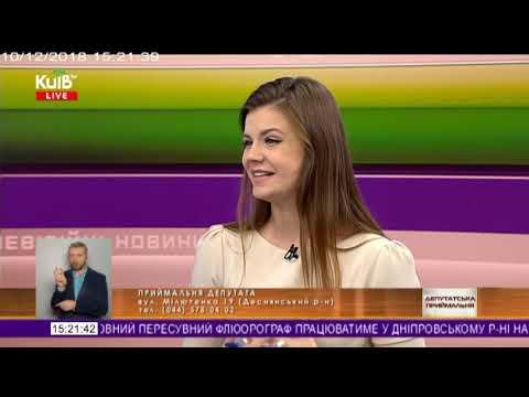 Телеканал Київ: 10.12.18 Громадська приймальня 15.10