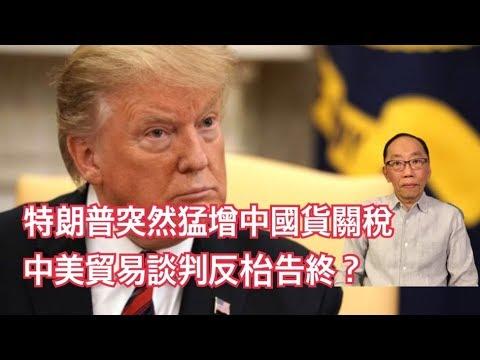 中美爭霸鹿死誰手? 特朗普突然猛增中國貨關稅 貿易談判反枱告終? - YouTube